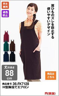 H型で着やすいデザイン
