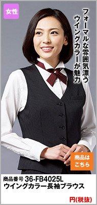 女性用ピンタックウイングカラーシャツ