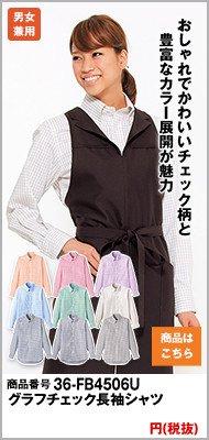 長袖のベージュシャツ