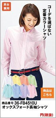 オックス無地の長袖シャツ