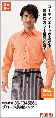 長袖のオレンジシャツ