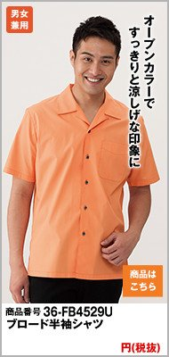 ブロードの半袖シャツ