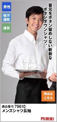 メンズシャツ長袖