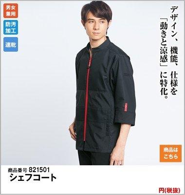 リフレクション・シェフコート七分袖