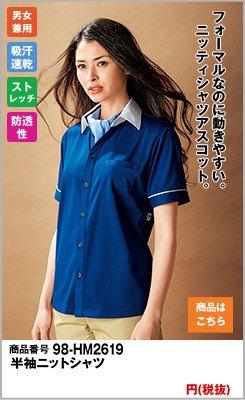 HM2619 半袖ニットシャツ