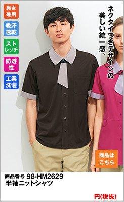 HM2629 半袖ニットシャツ