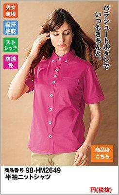 HM2649 半袖ニットシャツ
