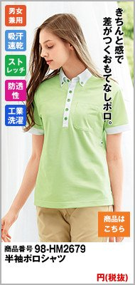 HM2679 半袖ポロシャツ