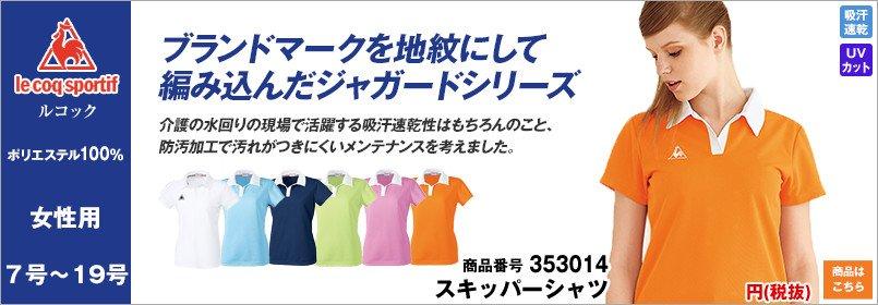 UZL3014 スキッパーポロシャツ