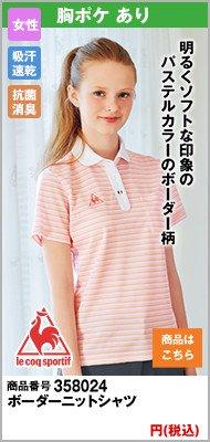 ボーダー柄のレディースポロシャツ