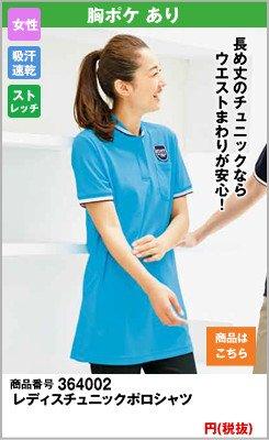 チュニック風かわいいポロシャツ