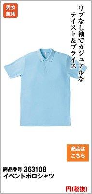 イベントポロシャツ