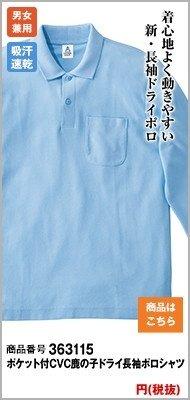 ポケット付きCVC鹿の子ドライ長袖ポロ MS-3115