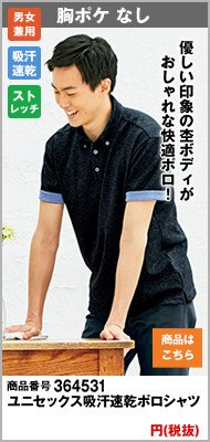 吸汗速乾のボタンダウンポロシャツ