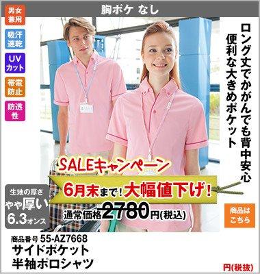 ロング丈でしゃがんでも安心!便利な大きめポケットのサイドポケット半袖ポロシャツAZ-7668