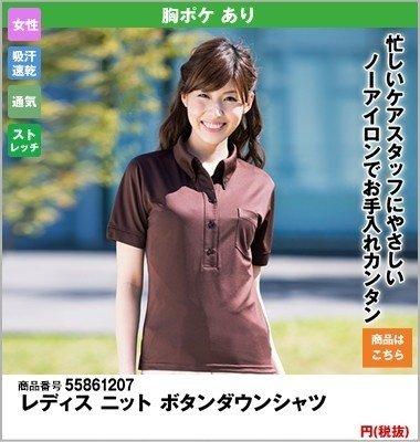 レディース半袖ニットボタンダウンシャツ