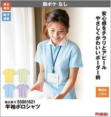 介護ポロシャツとしておすすめ