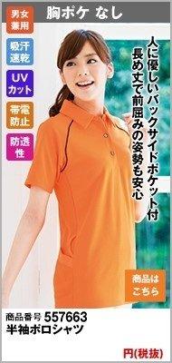 制電ポロシャツ