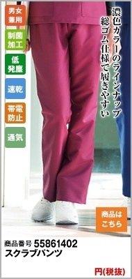 パンツ(男女兼用)