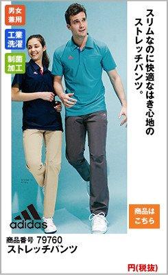 SCS760 adidasアディダス ストレッチパンツ(男女兼用)