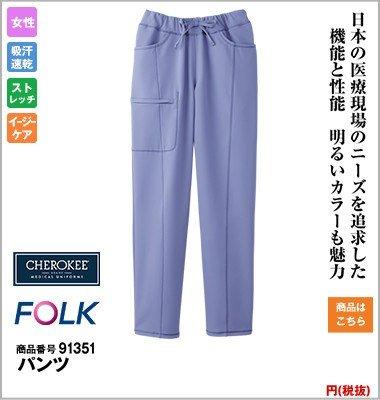 CH351 パンツ(女性用)