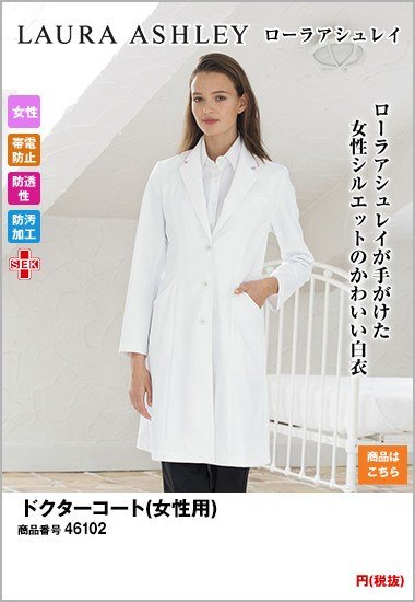 長袖ドクターコート(女性用)(LW-102-12)