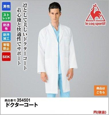 メンズドクターコート