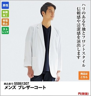 ドクターブレザーコート(男性用)