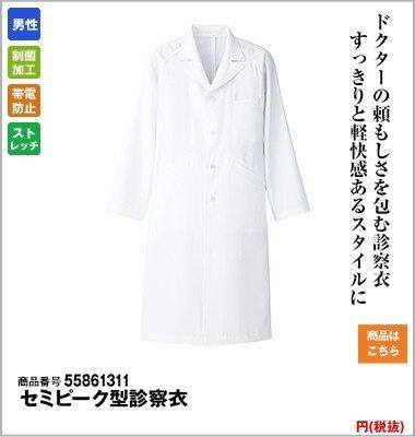 ドクターコート(男性用)セミピーク型診察衣