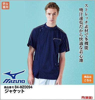 MZ-0094 ミズノ(mizuno) ニットケーシー(男女兼用)