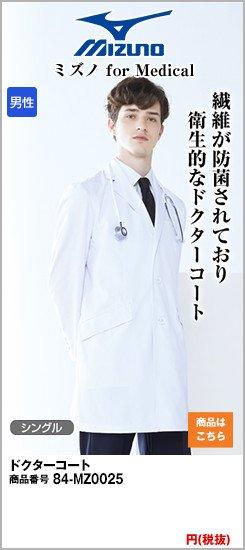 ドクターコートシングル(男性用)