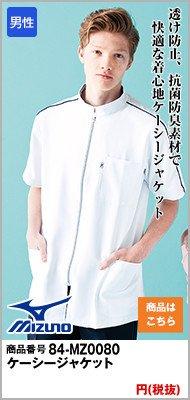 ミズノの抗菌ケーシー白衣