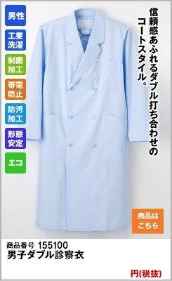 KEX-5100 ケックスター ダブル診察衣長袖(男性用) ナガイレーベン