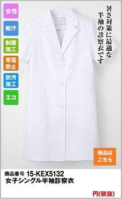 KEX-5132 ケックスター シングル半袖診察衣(女性用) ナガイレーベン