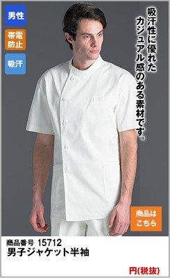ジャケット半袖(男性用)