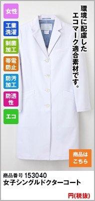 シングル診察衣長袖(女性用)