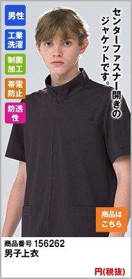 上衣半袖(男性用)