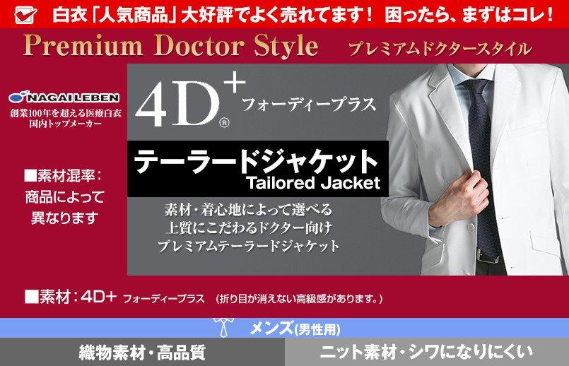 ナガイレーベン・4Dのテーラードジャケット