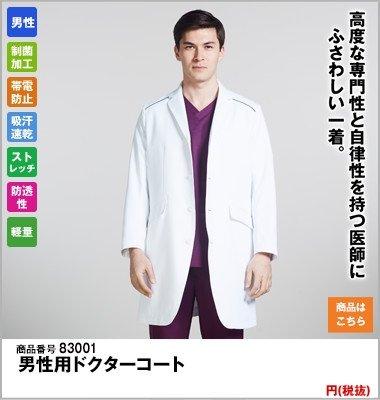 男性用ドクターコート