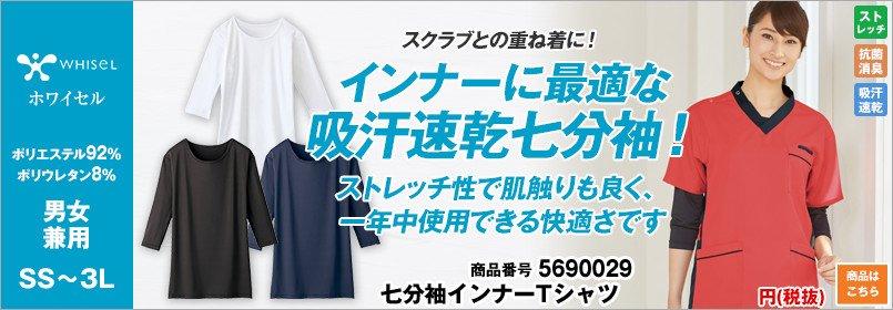 スクラブインナーTシャツ90029