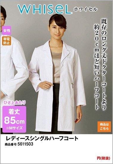 女性用ドクターコート11503
