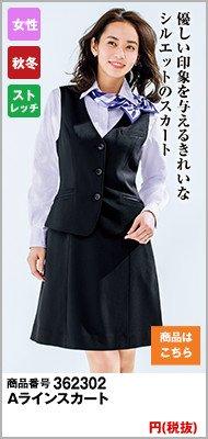 ボンマックス  AS2302 Aラインスカート ミニヘリンボーン