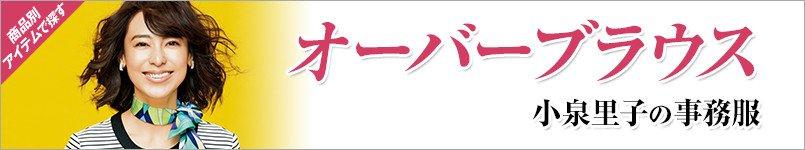 小泉里子の事務服|オーバーブラウス