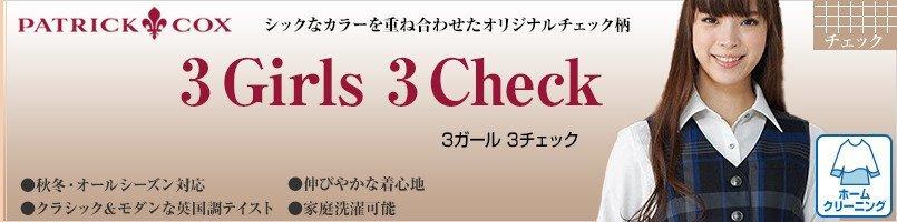 パトリックコックスの3Girls3Checkシリーズ