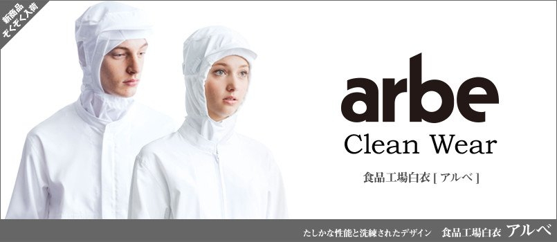食品工場白衣のarbe(アルベ)