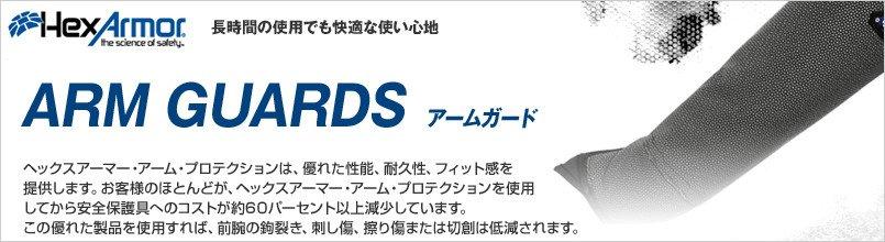 ヘックスアーマー ARM GUARDSシリーズ