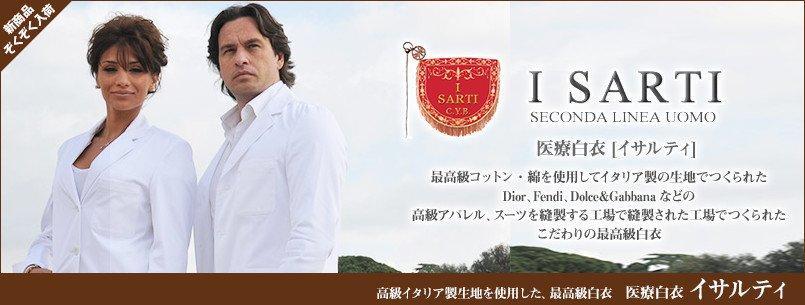 イタリア高級ブランドの医療イサルティ(i-sarti)