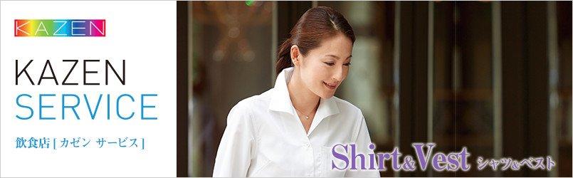 KAZEN(カゼン)シャツ・ベストスタイルの飲食・サービスウェア