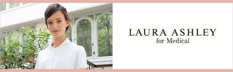 LAURA ASHLEY|医療白衣ローラアシュレイ