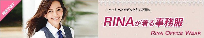 RINAの事務服